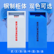 废弃口罩回收箱可定制紫外线消毒收集柜一次性 口罩手套回收柜